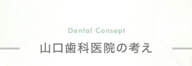 山口歯科医院の考え